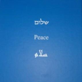 Peace שלום سلام